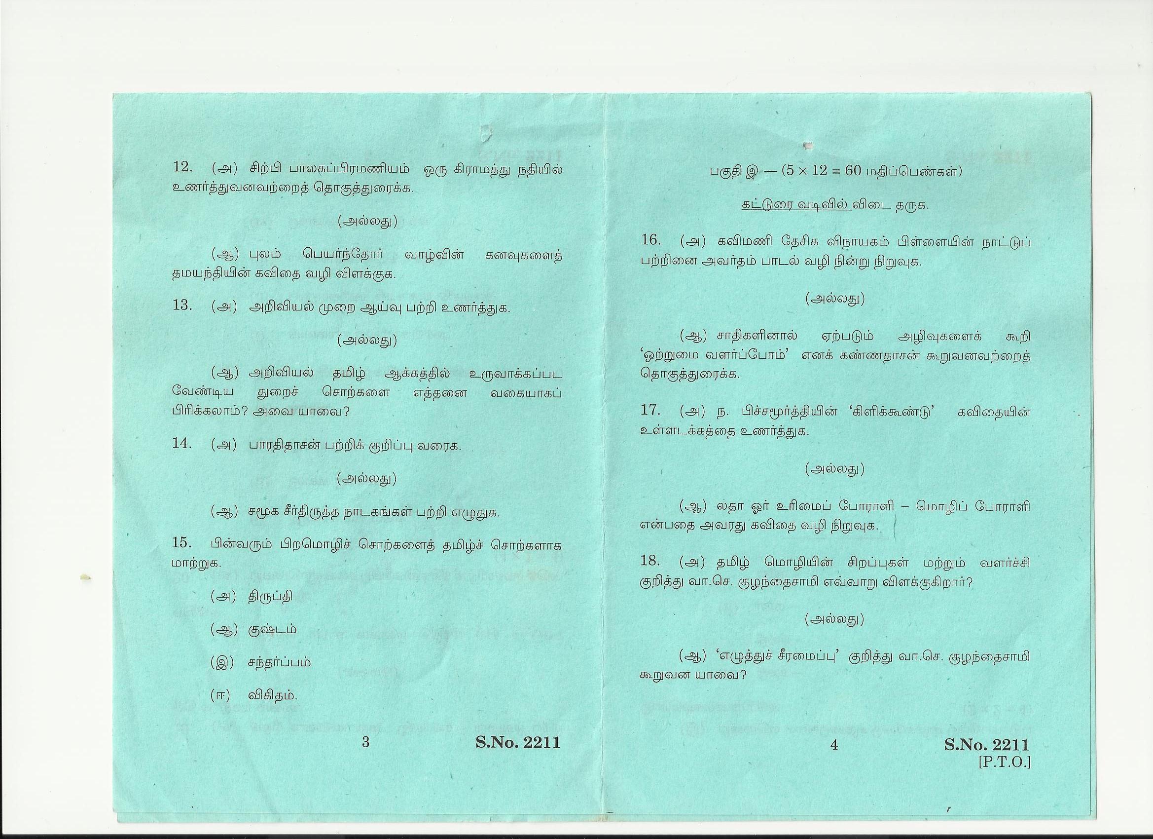 Periyar University 2007 1st Sem B B A Tamil I Question
