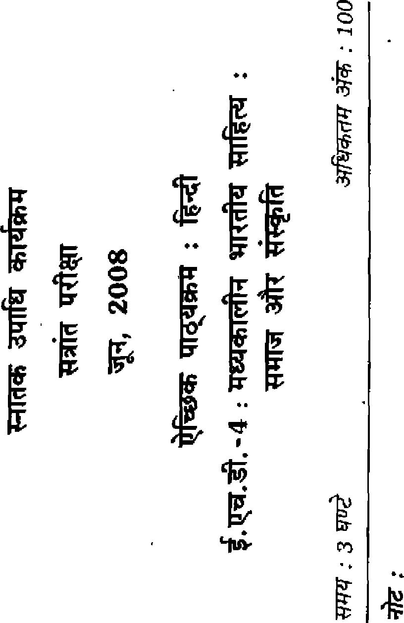 भारत की संस्कृति